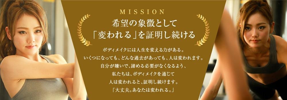 MISSION 希望の象徴として「変われる」を証明し続ける