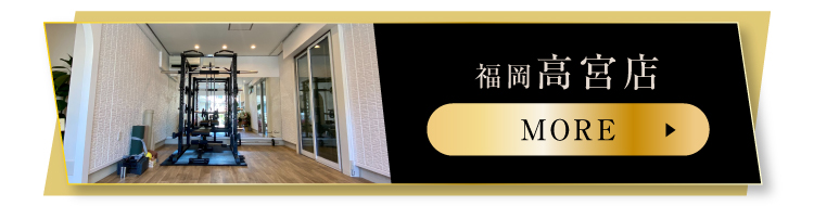 ボディハッカーズラボ高宮店(With U)
