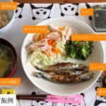 【福岡南区店】ダイエット・ボディメイク食事例(2020.9.24)