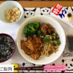 【福岡南区店】ダイエット・ボディメイク食事例(2020.9.7)