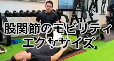 【福岡天神店】股関節のモビリティエクササイズ