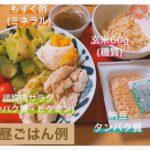 昼ご飯例@福岡ダイエットジム