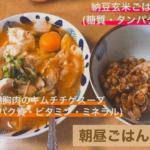 ダイエット朝食例@福岡パーソナルジム