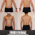 【福岡南区店】男性モニターbefore/after(武田トレーナー)