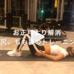 正月太り解消:お尻のトレーニング