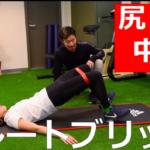 福岡パーソナルトレーニングジム@お尻