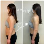2ヶ月ダイエットbefore・after(姿勢改善も)