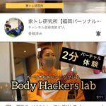 家トレ研究所のYouTubeもぜひフォローを@福岡パーソナルジム