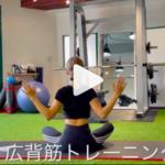 自宅でできる綺麗な背中をつくるトレーニング(福岡パーソナルジム )