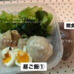 仕事の合間の間食をお菓子→さつまいもにするのもあり(ダイエットボディメイク食事例)