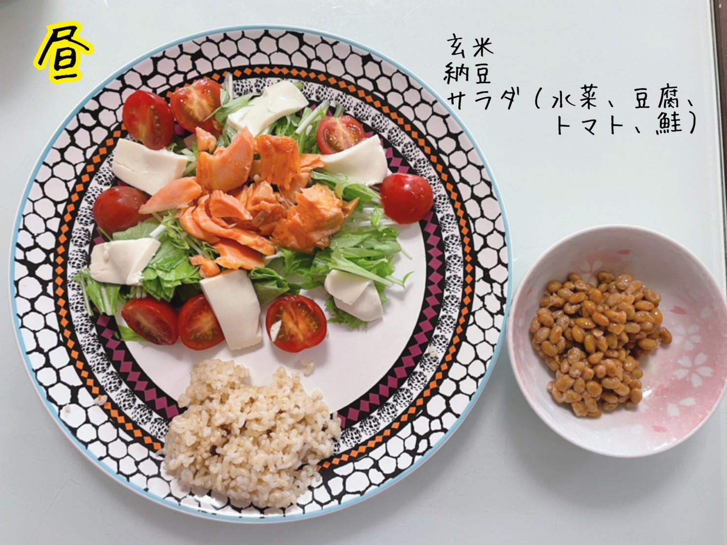 ダイエットボディメイク昼ごはん例(豆腐と鮭サラダ、納豆、玄米)