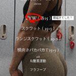 【モニター向け】自宅トレーニングメニュー例(福岡パーソナルジム)