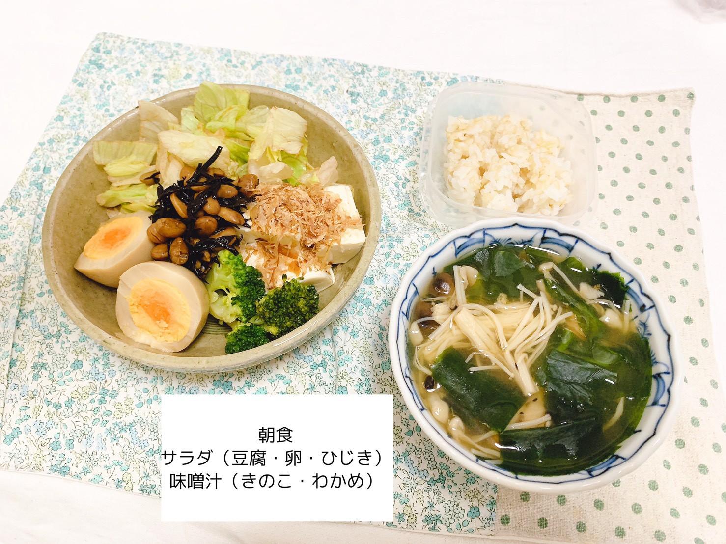 ダイエットボディメイク朝食例(豆腐・卵・ひじきのサラダ、 きのこ・わかめの味噌汁、玄米)