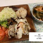 ダイエットボディメイク朝食例(鮭入り味噌汁、玄米、きのこサラダ)